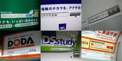 japan-advertising-keywords