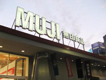 muji-yurakucho-entrance
