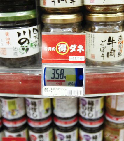 tokyo-digital-price-tags